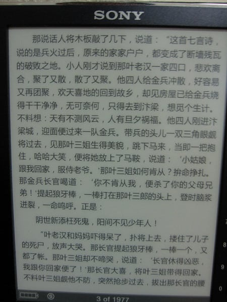 Reading Chinese novels in Sony PRS505