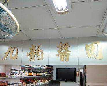 九龍醬園 Kowloon Soy Co at Graham Street