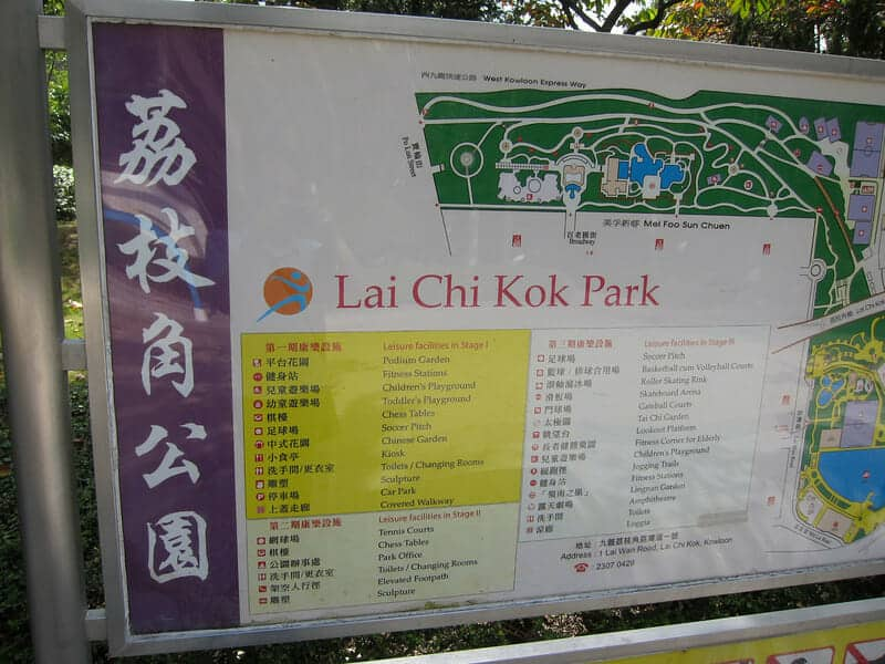 Lai Chi Kok Park (荔枝角公園) Hong Kong
