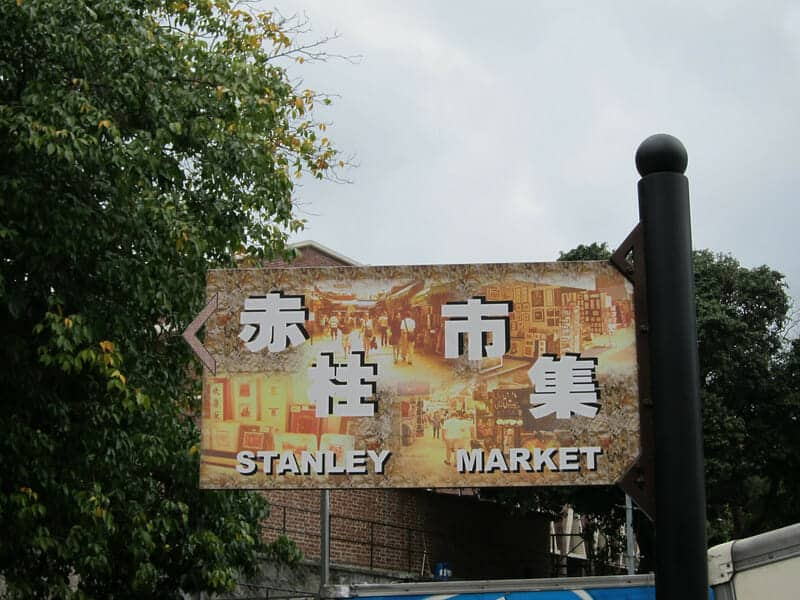 Stanley 赤柱 Hong Kong