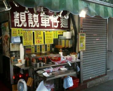 靓靓车仔面 Leng Leng Che Chai Noodle