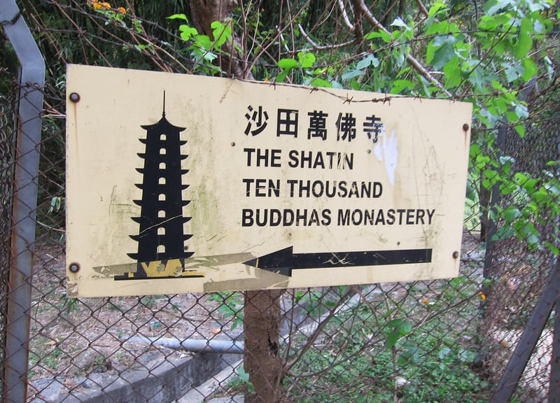 How to get to Man Fat Sze or Ten Thousand Buddhas Monastery