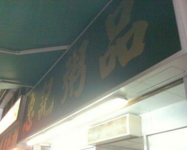 忠記粥品 at Sheung Wan