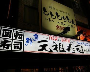 元祖寿司 東京都新宿区西