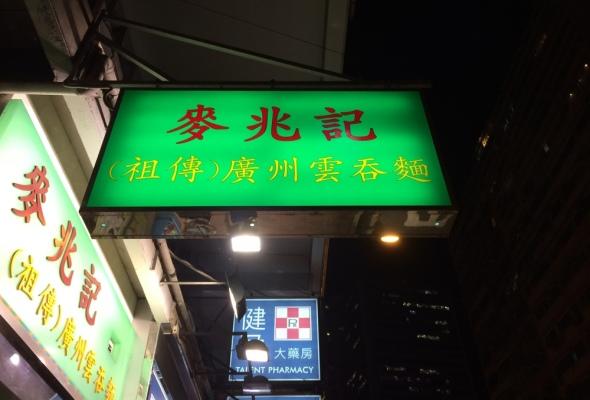 麥兆記(祖傳)廣州雲吞麵 Wan Chai