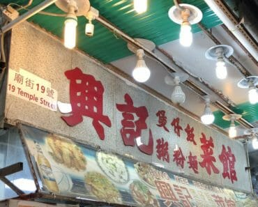 Hing Kee Restaurant 興記煲仔飯