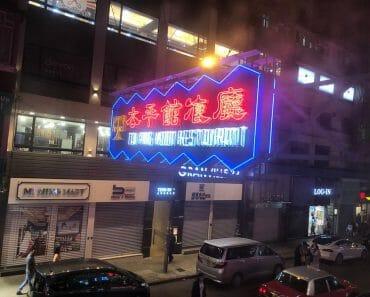 Tai Ping Koon Restaurant 太平館餐廳