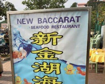 New Baccarat Seafood Restaurant and 允升甜品