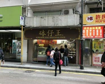 砵仔王 Super Bowl King Traditional Snack at Sheung Wan