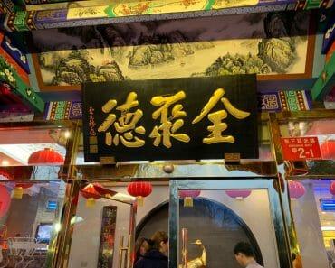 Quanjude 全聚德 Roast Peking Duck at San Yuan Qiao Chaoyang