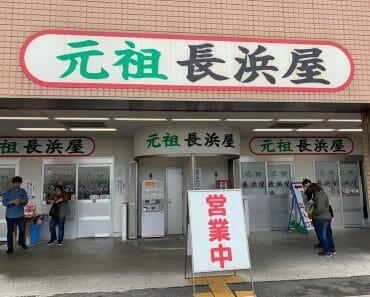 Ganso Nagahamaya 元祖长浜屋