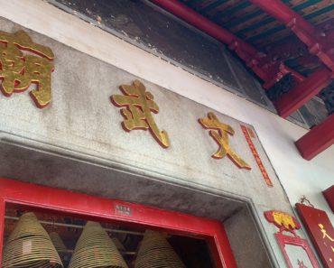 Man Mo Temple Hong Kong 文武廟