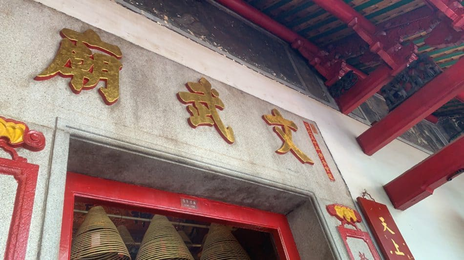Man Mo Temple 文武廟 Hong Kong